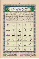 read noorani qaida orignal page 02