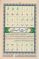 read noorani qaida orignal page 07