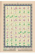 read noorani qaida orignal page 08