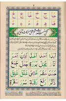 read noorani qaida orignal page 09
