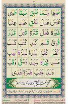 read noorani qaida orignal page 10