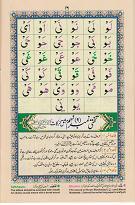 read noorani qaida orignal page 14