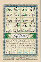 read noorani qaida orignal page 17