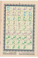 read noorani qaida orignal page 18