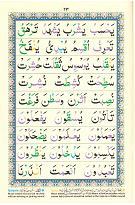 read noorani qaida orignal page 20