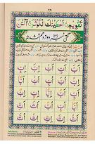 read noorani qaida orignal page 23