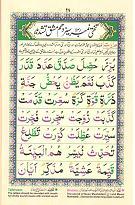 read noorani qaida orignal page 25