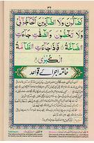 read noorani qaida orignal page 29
