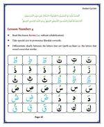 read Noorani Qaida Madni English page 07