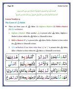 read Noorani Qaida Madni English page 33