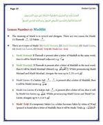 read Noorani Qaida Madni English page 37