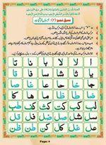 read Noorani Qaida Madni Urdu page 03