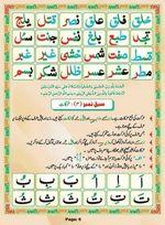 read Noorani Qaida Madni Urdu page 05