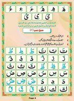 read Noorani Qaida Madni Urdu page 07
