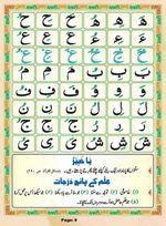 read Noorani Qaida Madni Urdu page 08