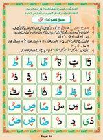 read Noorani Qaida Madni Urdu page 09