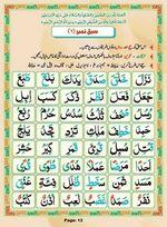 read Noorani Qaida Madni Urdu page 11