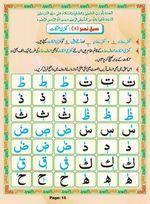 read Noorani Qaida Madni Urdu page 14