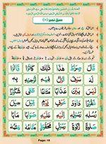 read Noorani Qaida Madni Urdu page 17