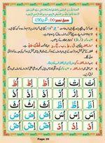 read Noorani Qaida Madni Urdu page 19
