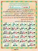 read Noorani Qaida Madni Urdu page 22