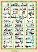 read Noorani Qaida Madni Urdu page 23