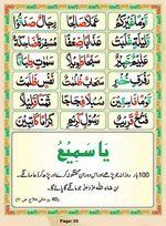 read Noorani Qaida Madni Urdu page 24