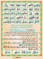 read Noorani Qaida Madni Urdu page 27