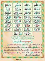 read Noorani Qaida Madni Urdu page 28