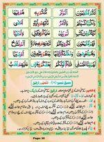 read Noorani Qaida Madni Urdu page 29