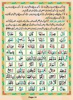 read Noorani Qaida Madni Urdu page 30