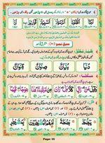 read Noorani Qaida Madni Urdu page 34