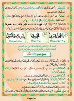 read Noorani Qaida Madni Urdu page 35