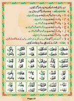 read Noorani Qaida Madni Urdu page 36
