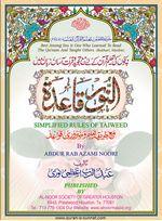 read Noorani Qaida Version Six page 01