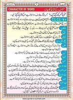 read Noorani Qaida Version Six page 03