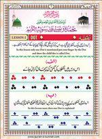 read Noorani Qaida Version Six page 07
