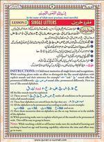 read Noorani Qaida Version Six page 08