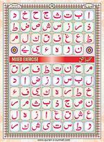 read Noorani Qaida Version Six page 10