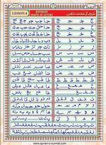 read Noorani Qaida Version Six page 12