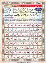 read Noorani Qaida Version Six page 14