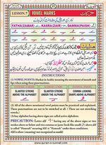read Noorani Qaida Version Six page 15