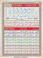 read Noorani Qaida Version Six page 17