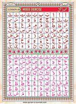 read Noorani Qaida Version Six page 18