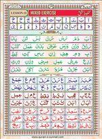 read Noorani Qaida Version Six page 19