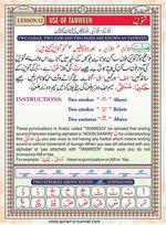 read Noorani Qaida Version Six page 20