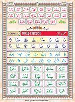 read Noorani Qaida Version Six page 22