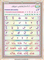 read Noorani Qaida Version Six page 24