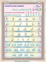 read Noorani Qaida Version Six page 25
