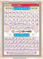 read Noorani Qaida Version Six page 26